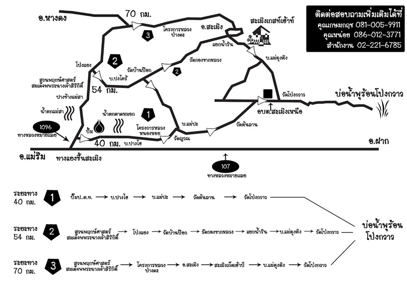 Pongkaw-Hot-Spring-Chiang-Mai-Map