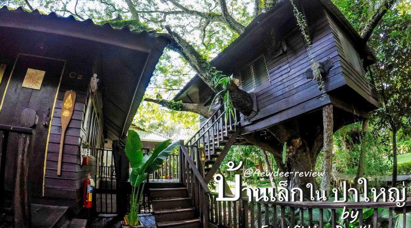 """บ้านเล็กในป่าใหญ่ ปล่อยกาย ปล่อยใจไปกับ  """"E-Outfitting Doi Kham Resort"""""""