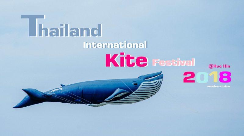 Thailand International Kite Festival 2018 งานว่าวนานาชาติ หัวหิน