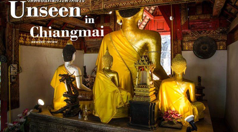 "Unseen in Chiangmai ""พระบิ่นหลังต๋ำ"" วัดดอยแท่นพระผาหลวง"