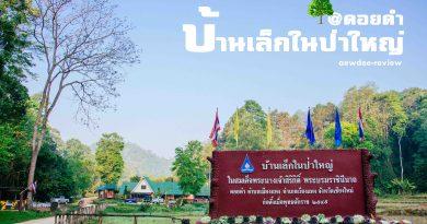 เที่ยวดอยดำ ชิมปลาเทราต์  ลิ้มลองคาเวียร์ดำหนึ่งเดียวในไทย
