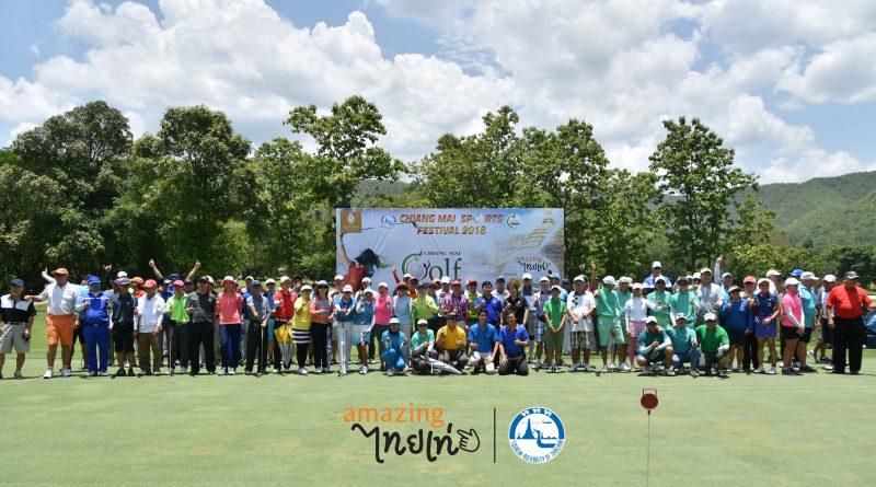 """ตีวงสวิงสนาม2เเล้วกับ """"Chiang Mai Golf Festival"""" ณ สนาม Alpine Golf Resort Chiang Maร"""