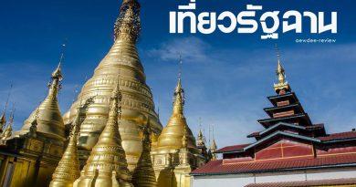 เที่ยวรัฐฉาน ประเทศพม่า..