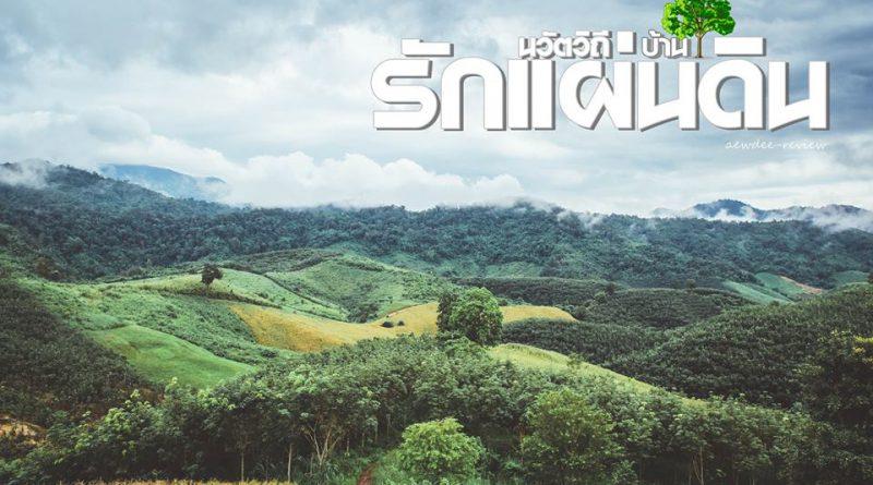 บ้านรักแผ่นดิน ต.ตับเต่า อ.เทิง จ.เชียงราย …ไปสัมผัสความเขียว ให้ธรรมชาติบำบัดกันเถอะ!