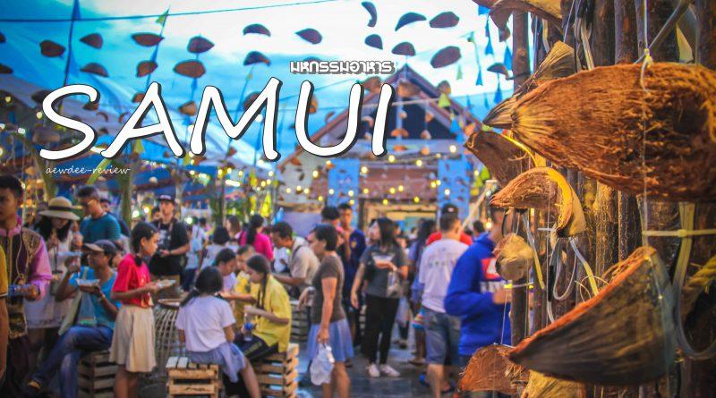 SAMUI FESTIVAL 2018