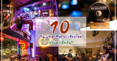 10 ร้าน Live Music เชียงใหม่ มาแล้วต้องไปเช็คอิน!!